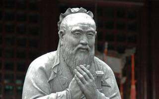 Пословицы конфуция