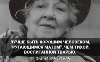 Фаина раневская самые остроумные афоризмы и цитаты