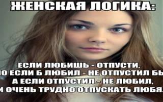 Статусы про логику женскую