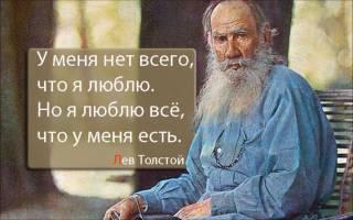 Толстой лев афоризмы