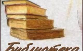 Пословицы и поговорки о чтении