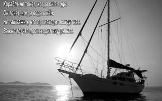 Про корабли афоризмы