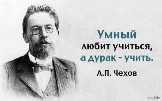 Чехов афоризмы и цитаты