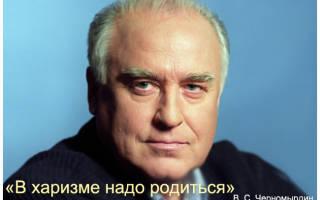 Черномырдин виктор степанович афоризмы