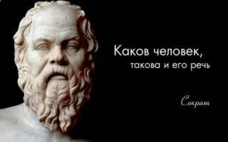 Сократ высказывания и афоризмы