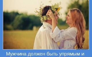Пословицы о жене и муже