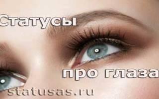 Статусы про глаза голубые