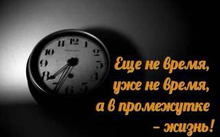 Цитаты афоризмы время