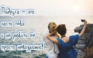 Статусы про дружбу между подругами со смыслом