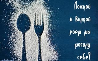 Статусы про еду