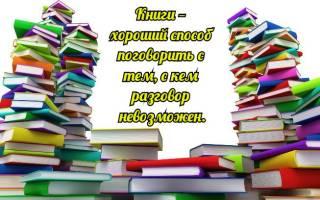 Про чтение афоризм