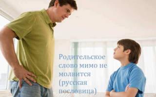 Пословицы о детях и родителях