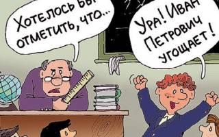 Про школу смешные афоризмы