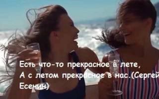 Статусы про лето цитаты